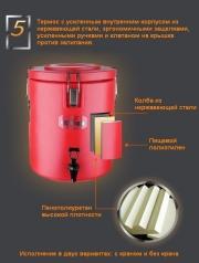 Термос усиленный 50л, пластиковый корпус, объем под крышку 48 литров